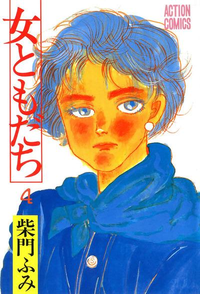 女ともだち / 4-電子書籍