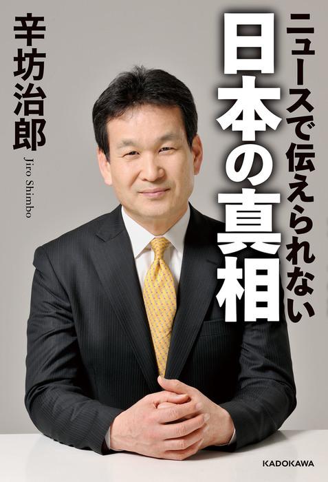 ニュースで伝えられない 日本の真相拡大写真