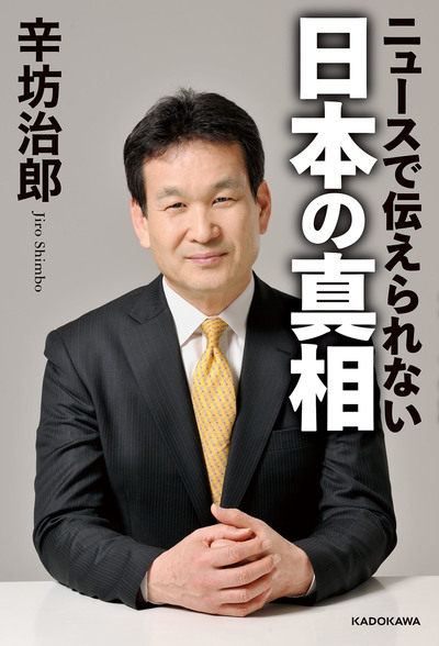 ニュースで伝えられない 日本の真相-電子書籍