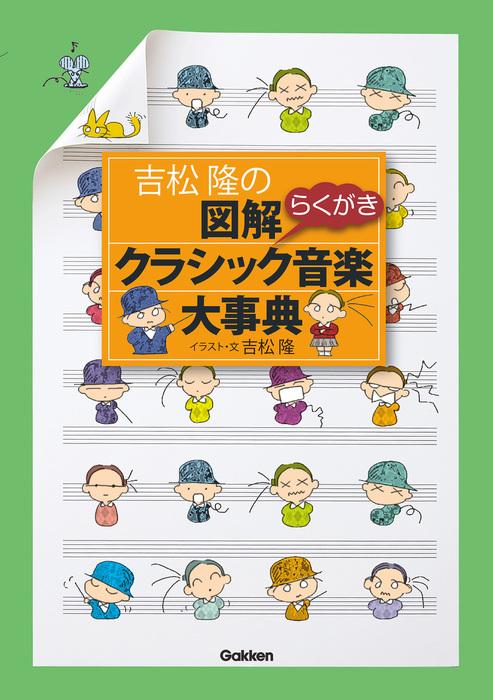 吉松隆の 図解クラシック音楽大事典-電子書籍-拡大画像