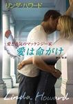 愛は命がけ-電子書籍