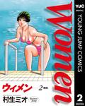 Women―ウィメン― 2-電子書籍