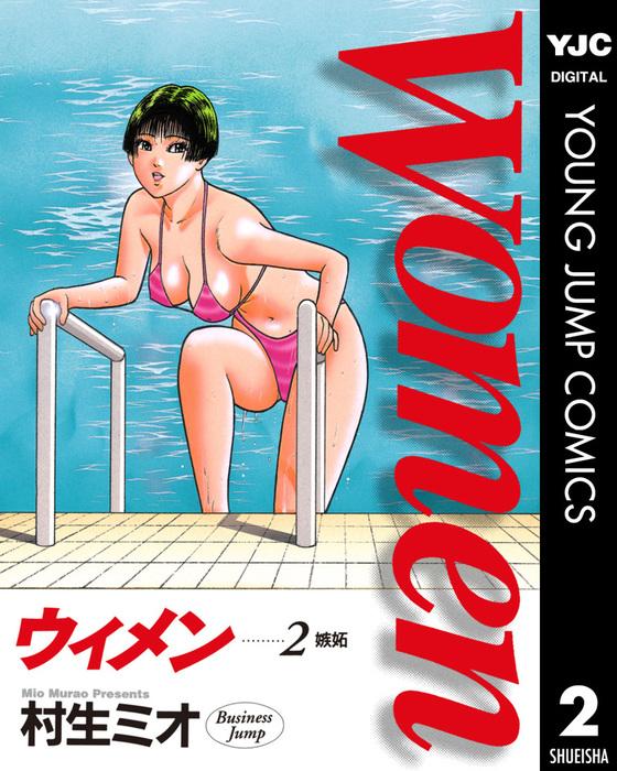 Women―ウィメン― 2-電子書籍-拡大画像