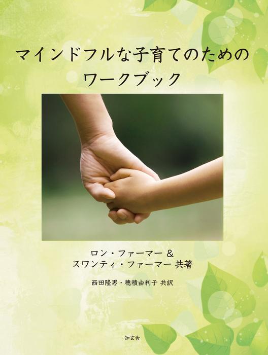 マインドフルな子育てのためのワークブック拡大写真