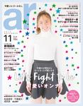 ar 2015年 11月号-電子書籍