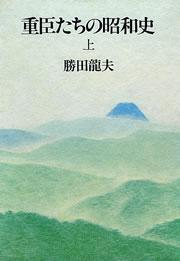 重臣たちの昭和史(上)-電子書籍-拡大画像
