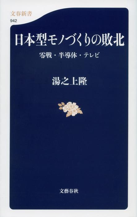 日本型モノづくりの敗北 零戦・半導体・テレビ拡大写真