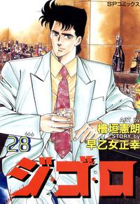 ジ・ゴ・ロ (28)