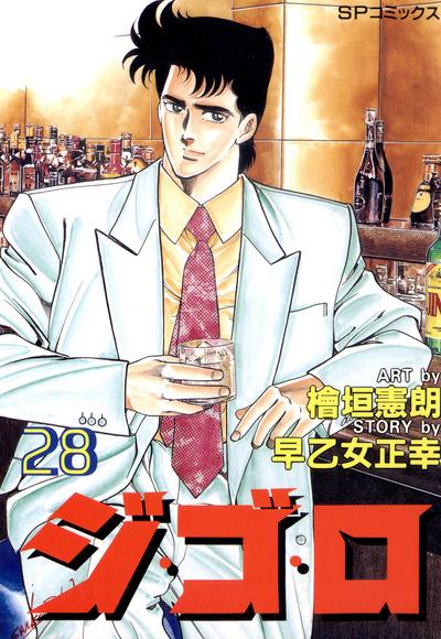 ジ・ゴ・ロ (28)-電子書籍