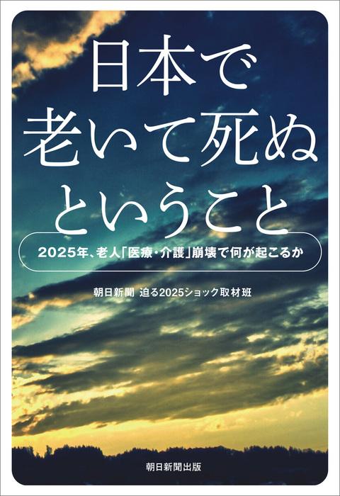 日本で老いて死ぬということ 2025年、老人「医療・介護」崩壊で何が起こるか-電子書籍-拡大画像