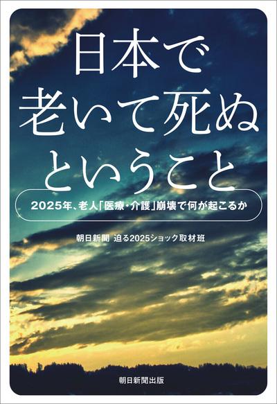 日本で老いて死ぬということ 2025年、老人「医療・介護」崩壊で何が起こるか-電子書籍