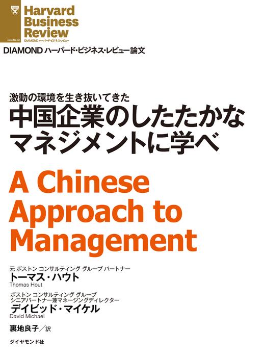 中国企業のしたたかなマネジメントに学べ拡大写真
