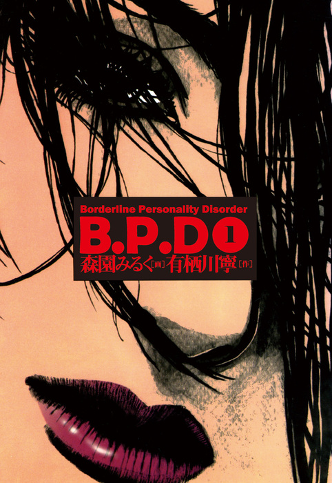 B.P.D 1巻拡大写真