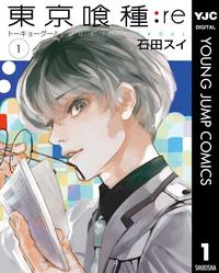 【10%OFF】東京喰種トーキョーグール:re【期間限定1~8巻セット】-電子書籍