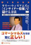 """ラリー・ウィリアムズの「インサイダー情報」で儲ける方法 ──""""常勝大手投資家""""コマーシャルズについて行け!-電子書籍"""