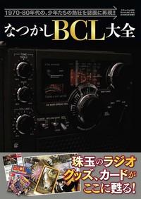 なつかしBCL大全-電子書籍