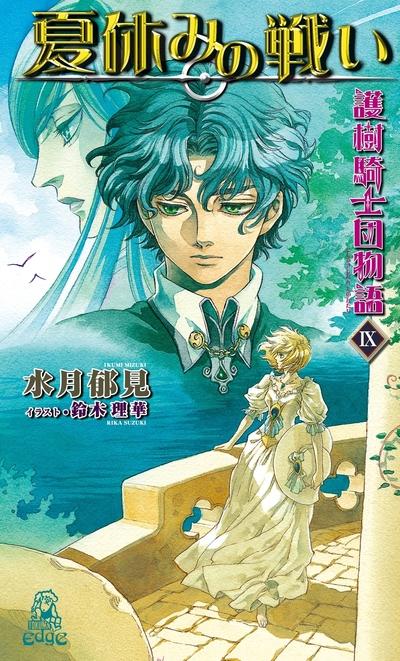 護樹騎士団物語9 夏休みの戦い-電子書籍