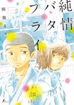 純情バタフライ-電子書籍
