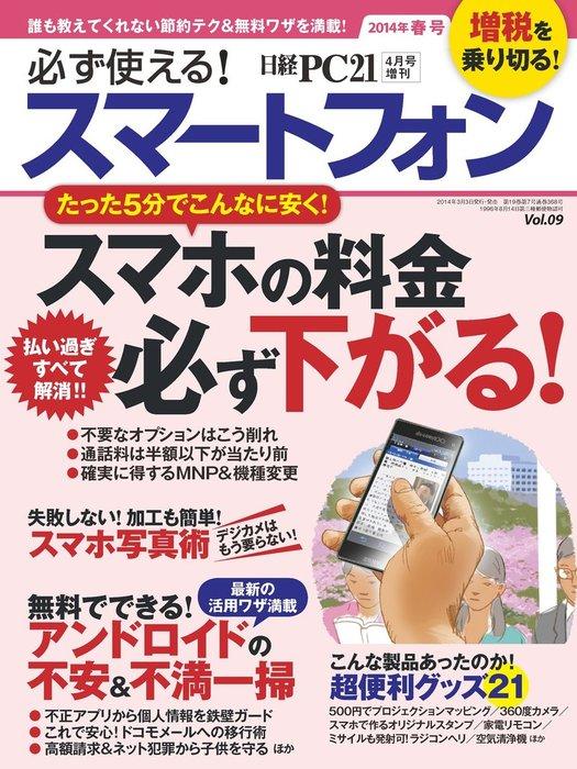 必ず使える!スマートフォン 2014年春号拡大写真