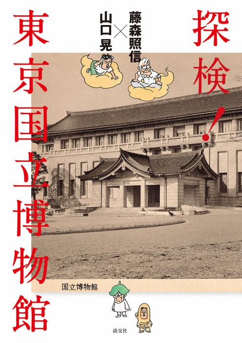 藤森照信×山口 晃 探検! 東京国立博物館拡大写真