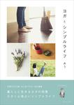 ヨガとシンプルライフ-電子書籍