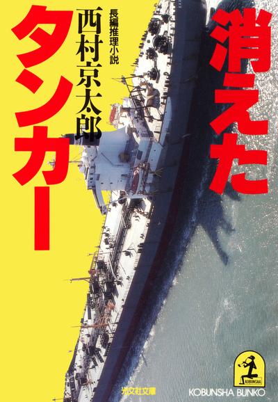 消えたタンカー-電子書籍