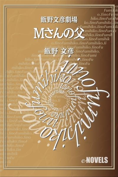 飯野文彦劇場 Mさんの父-電子書籍