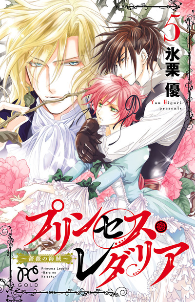 プリンセス・レダリア~薔薇の海賊~ 5-電子書籍