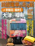 路面電車の走る街(12) 京阪電気鉄道・福井鉄道-電子書籍