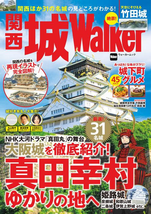 関西 城Walker-電子書籍-拡大画像