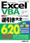 ExcelVBA逆引き大全 620の極意 2013/2010/2007/2003対応-電子書籍