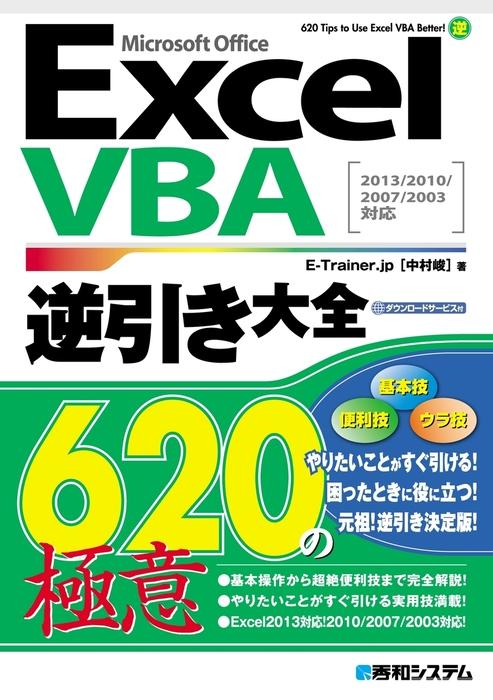 ExcelVBA逆引き大全 620の極意 2013/2010/2007/2003対応拡大写真
