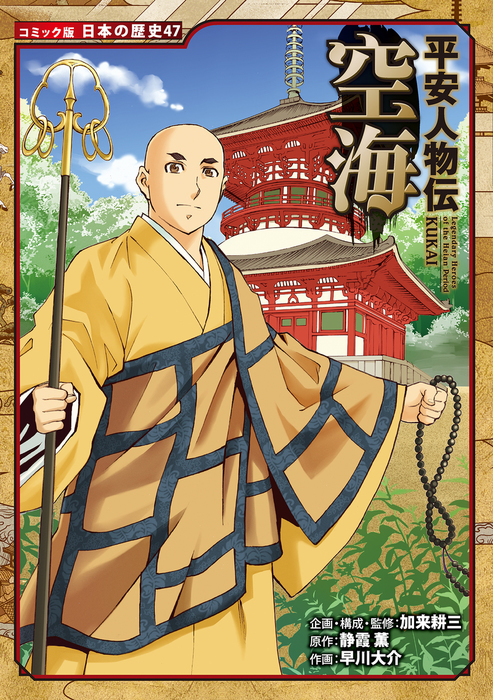 コミック版 日本の歴史 平安人物伝 空海-電子書籍-拡大画像