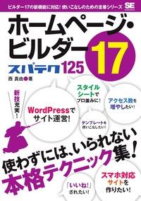 ホームページ・ビルダー17スパテク125-電子書籍