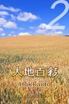 大地百彩 2-電子書籍