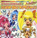 ハートキャッチプリキュア!(2) たいようの せんし! キュアサンシャイン!-電子書籍