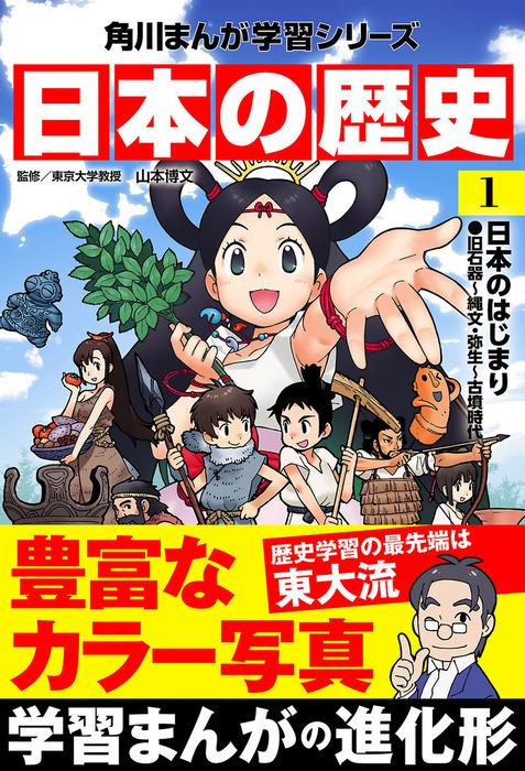 日本の歴史(1) 日本のはじまり 旧石器~縄文・弥生~古墳時代拡大写真