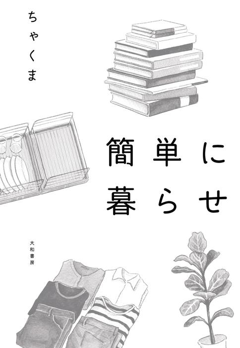 簡単に暮らせ-電子書籍-拡大画像