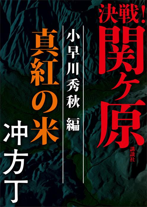 決戦!関ヶ原 小早川秀秋編 真紅の米拡大写真