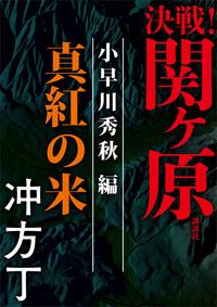 決戦!関ヶ原 小早川秀秋編 真紅の米-電子書籍