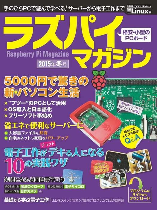 ラズパイマガジン2015年冬号(日経BP Next ICT選書)拡大写真