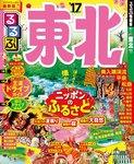 るるぶ東北'17-電子書籍