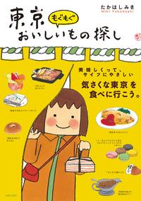 東京もぐもぐおいしいもの探し-電子書籍