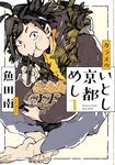 カラスのいとし京都めし(1)-電子書籍