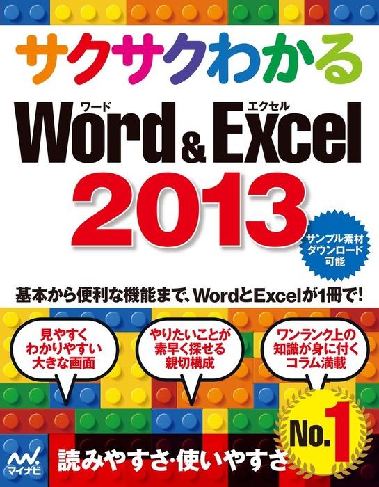 サクサクわかる Word&Excel 2013拡大写真