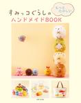すみっコぐらしのもっとたのしいハンドメイドBOOK-電子書籍