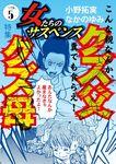 女たちのサスペンス vol.5クズ父 クズ母-電子書籍