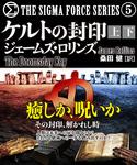 ケルトの封印【上下合本版】-電子書籍
