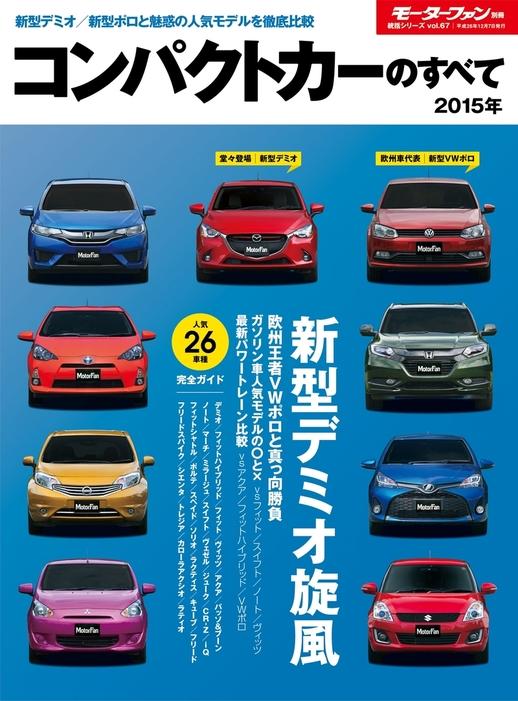 2015年 コンパクトカーのすべて拡大写真