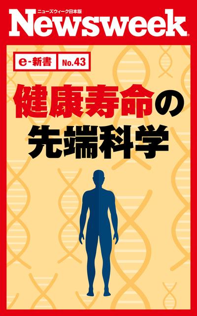 健康寿命の先端科学(ニューズウィーク日本版e-新書No.43)-電子書籍